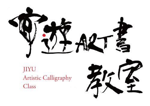 字遊art書 ロゴ